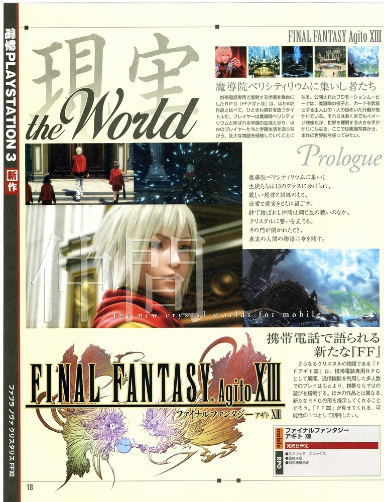 ffagito13scan1 RPGs que não veremos por aqui tão cedo (Parte 4)