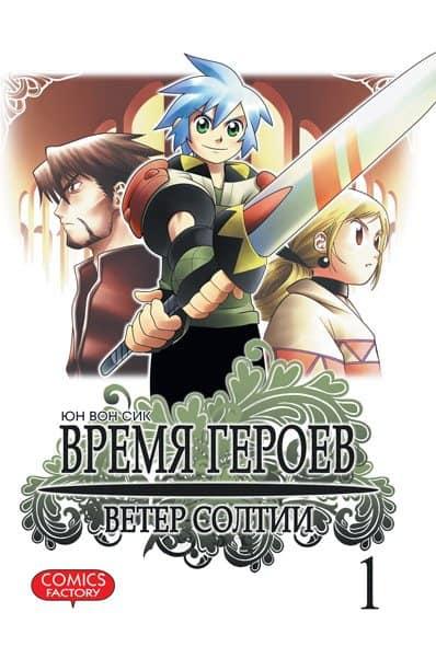heroeslore01_cover Você sabia? Curiosidades sobre os jogos de celular de Heroes Lore