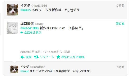 """Twitter-Ikeda-resposta Hironobu Sakaguchi, o """"pai"""" de Final Fantasy, está trabalhando em 3 jogos para iOS"""