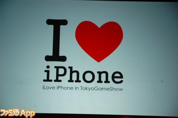 iloveiphone TGS 2012: Evento Especial - Nós amamos o iPhone (Novo Megaman, Modern Combat 4)