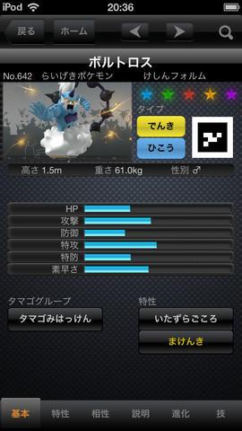 ios_the_pokemon_company_pokedex_for_ios_01 Pokemon chega para iPhone e iPod com a Pokedex