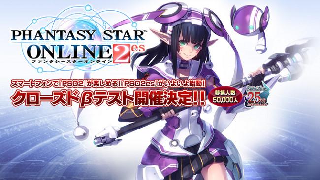 phantasy-star-android Phantasy Star Online 2es para Android chega no japão este mês, mas é um beta