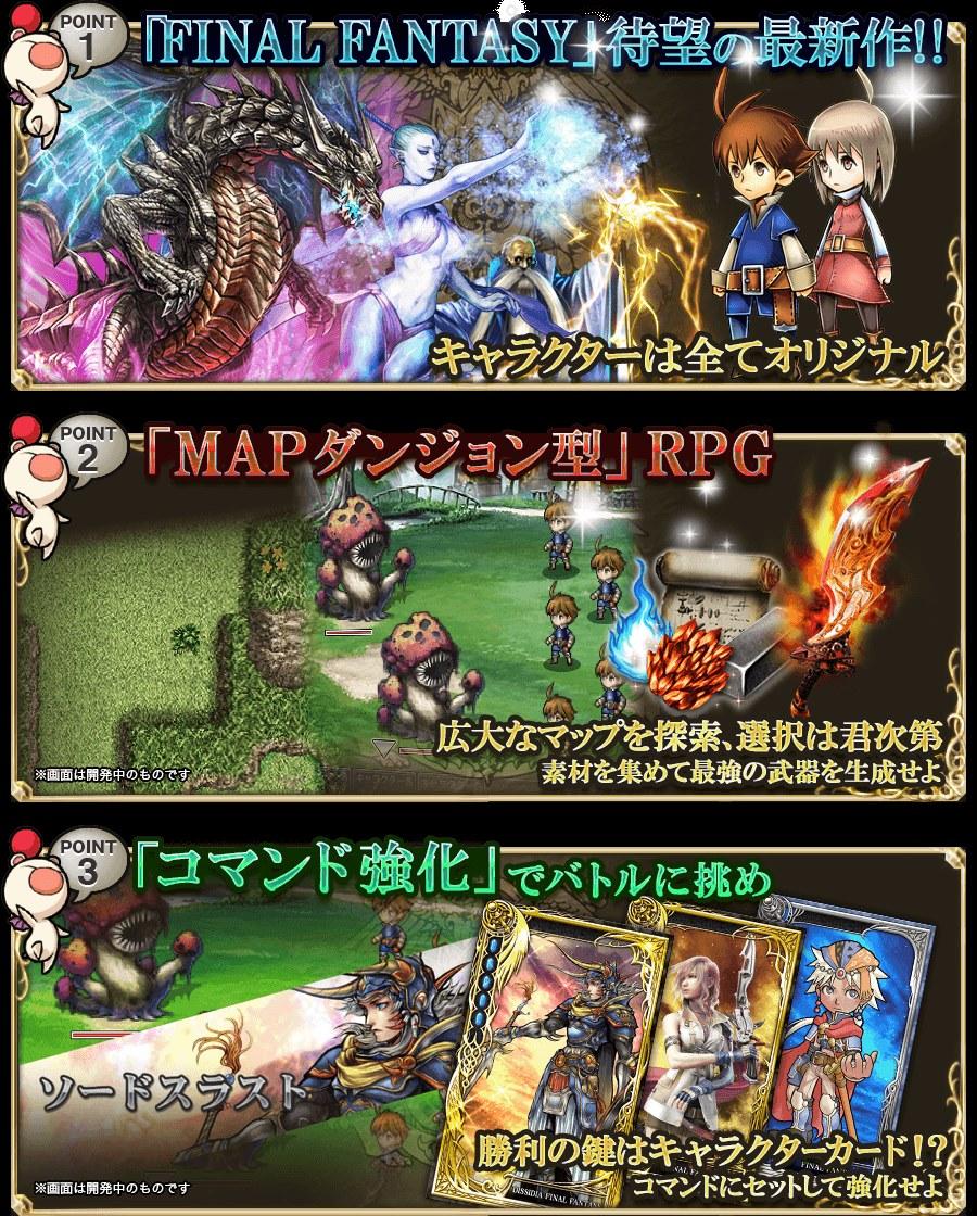 Final-Fantasy-Artniks-Dive-android-ios-5 Final Fantasy Artniks Dive: Novo FF gratuito para Android e iOS