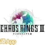 chaos-rings-3-android-ios-1-150x150 Chaos Rings 3 é confirmado para Android, iOS e PS Vita no Japão