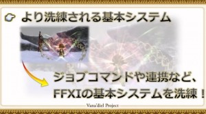 ffxi-para-android-ios-2-300x167 ffxi-para-android-ios-2