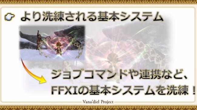 ffxi-para-android-ios-2 Final Fantasy XI será lançado para Android e iOS graças a Nexon