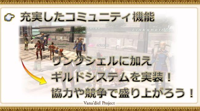 ffxi-para-android-ios-3 Final Fantasy XI será lançado para Android e iOS graças a Nexon