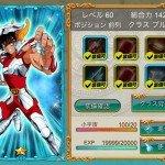 jogos-cavaleiros-zodiaco-saint-seiya-android-ios-14-150x150 Saint Seiya Zodiac Brave: novo jogo dos Cavaleiros do Zodíaco para Android e iOS