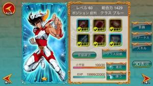 jogos-cavaleiros-zodiaco-saint-seiya-android-ios-14-300x169 jogos-cavaleiros-zodiaco-saint-seiya-android-ios-14