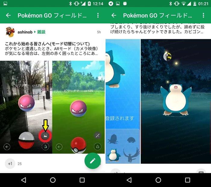pokemon-go-android-77-horz Pokémon GO em novos países e entrevista com um testador
