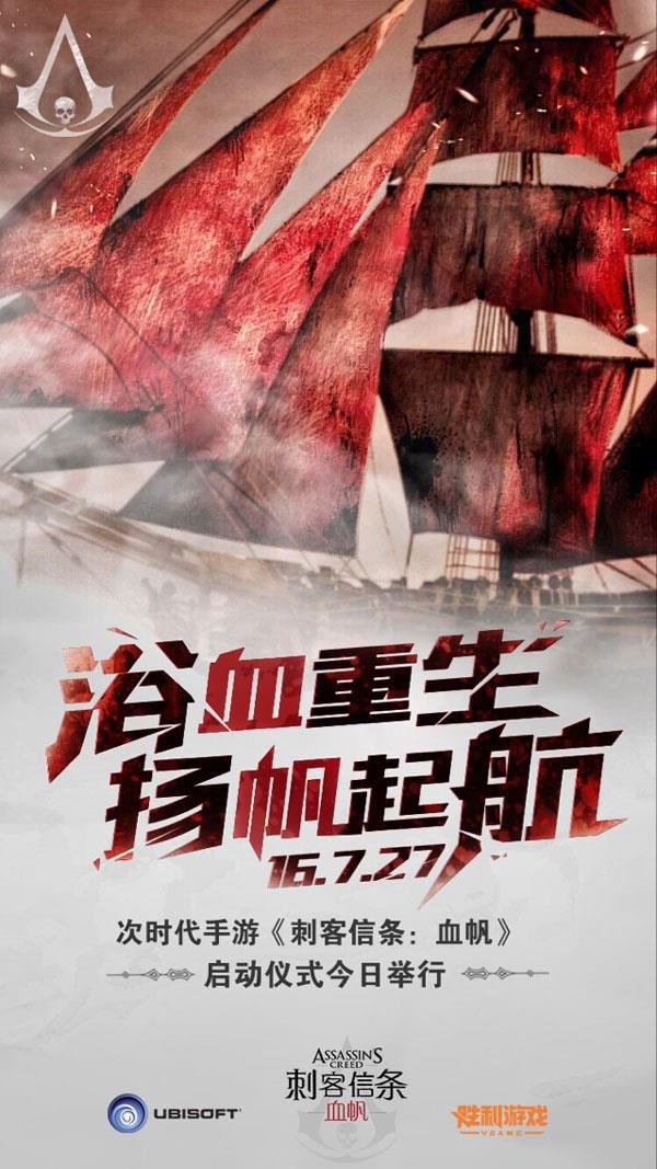 assassins-creed-bloodsnail-android-ios-mobilegamer Assassin's Creed: Bloodsail, Lineage 2 e mais: as novidades do evento ChinaJoy 2016