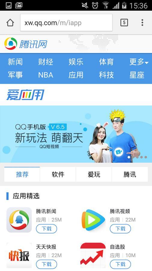 como-baixar-jogos-apk-chineses-tencent-games-android-1 Como baixar jogos chineses para Android (APK) direto do site da Tencent Games