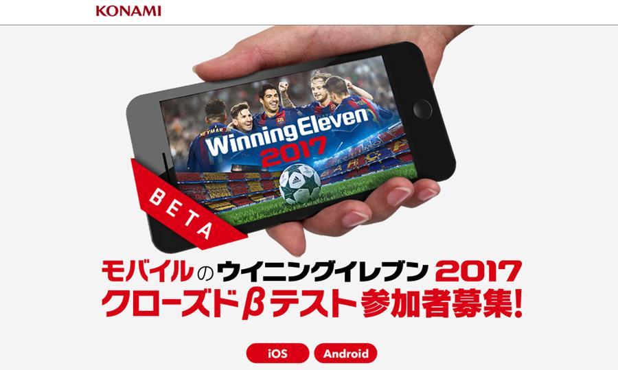 pes-2017-oficial-android-ios-konami PES 2017 vai chegar oficialmente aos celulares Android e iOS