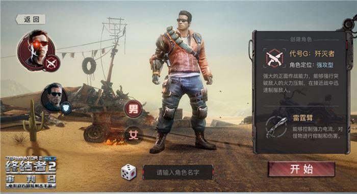 terminator-2-3d-jogo-chines-android-ios-11 Terminator 2 3D: jogo para Android e iOS tem teste beta exclusivo na China