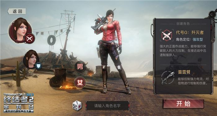 terminator-2-3d-jogo-chines-android-ios-2 Terminator 2 3D: jogo para Android e iOS tem teste beta exclusivo na China
