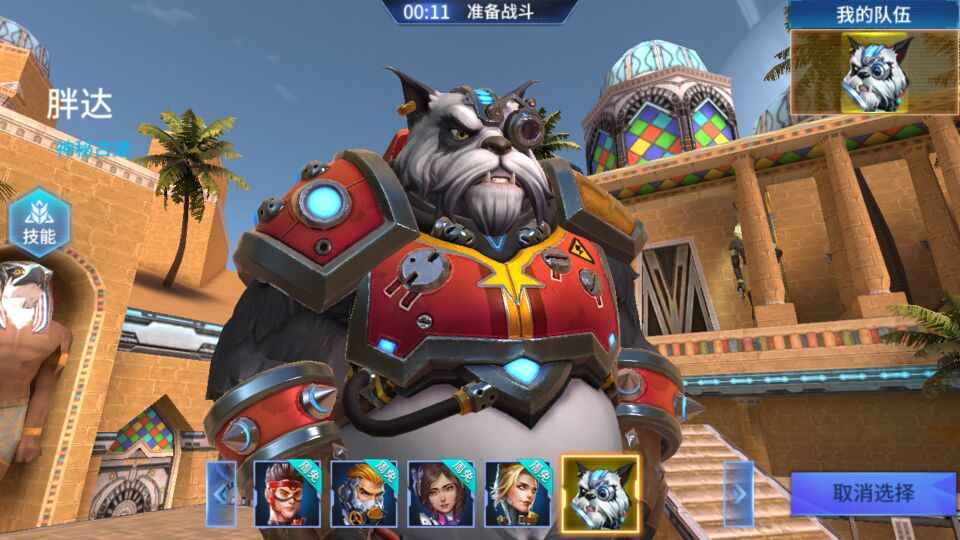 king-legion-overwatch-mobile-android-apk 5 Jogos para Android parecidos com Overwatch