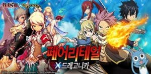 draconica-fairy-tail-jogo-android-ios-300x147 draconica-fairy-tail-jogo-android-ios