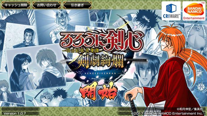 Como baixar o APK de Samurai X para Android (Rurouni Kenshin: Kengeki Kenran)