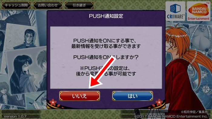 samurai-x-jogo-android-apk-3 Como baixar o APK de Samurai X para Android (Rurouni Kenshin: Kengeki Kenran)