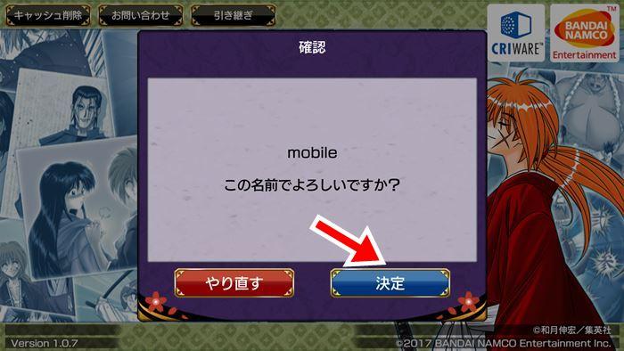 samurai-x-jogo-android-apk-5 Como baixar o APK de Samurai X para Android (Rurouni Kenshin: Kengeki Kenran)