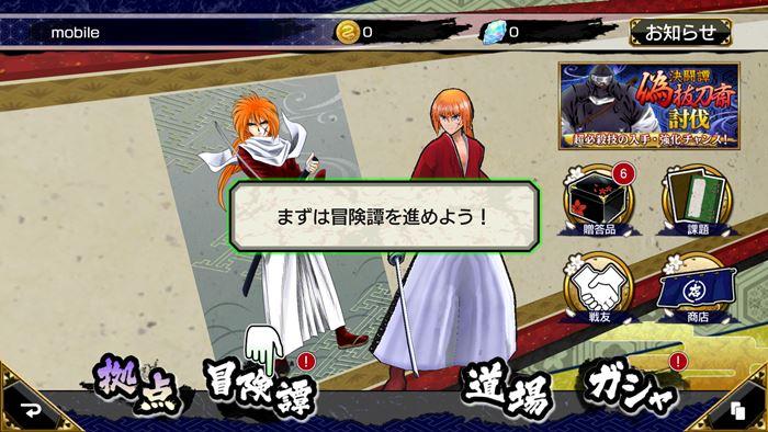 samurai-x-jogo-android-apk-7 Como baixar o APK de Samurai X para Android (Rurouni Kenshin: Kengeki Kenran)
