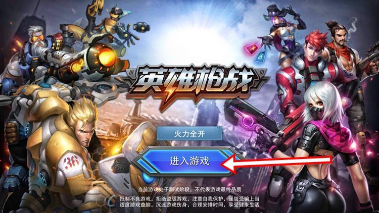 """heroes-of-warfare-android-apk-como-baixar-jogar-3 Heroes of Warfare: veja como jogar este """"Overwatch para Android"""""""