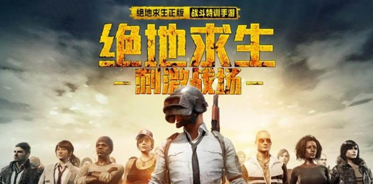 PUBG-Thrilling-Battlefield-696x344 PUBG Battlefield: Tencent confirma o segundo jogo mobile
