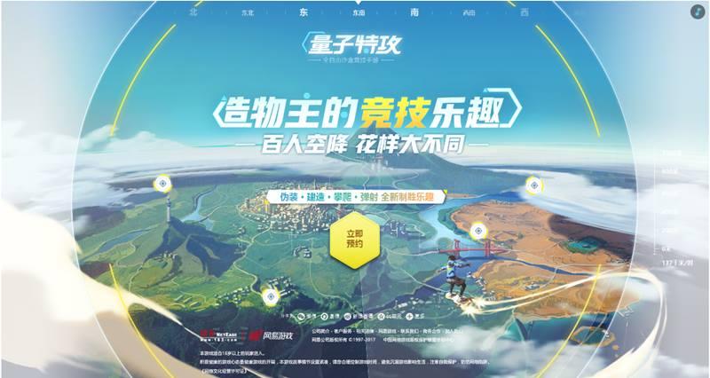 """Quantum-special-netease-fortnite-mobile NetEase prepara jogo """"estilo Fortnite"""" para o Android e iOS"""