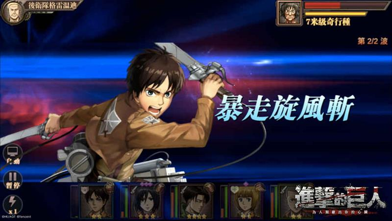 Attack-on-Titan-Dedicate-Your-Heart-attaq1-1 Tencent está desenvolvendo um Attack on Titan para Android e iOS