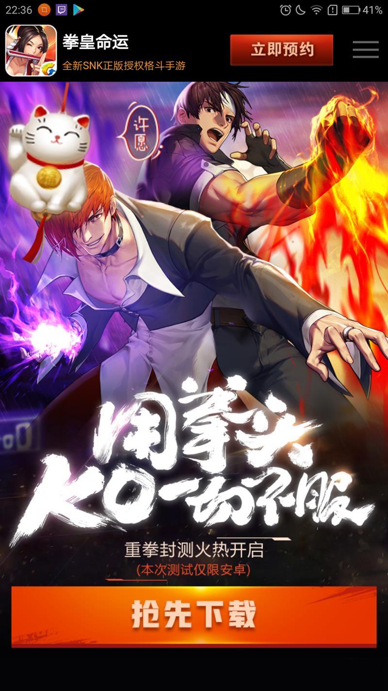 the-king-of-fighters-destiny-tutorial-baixar-3 The King of Fighters Destiny é lançado na China (jogável no Brasil)