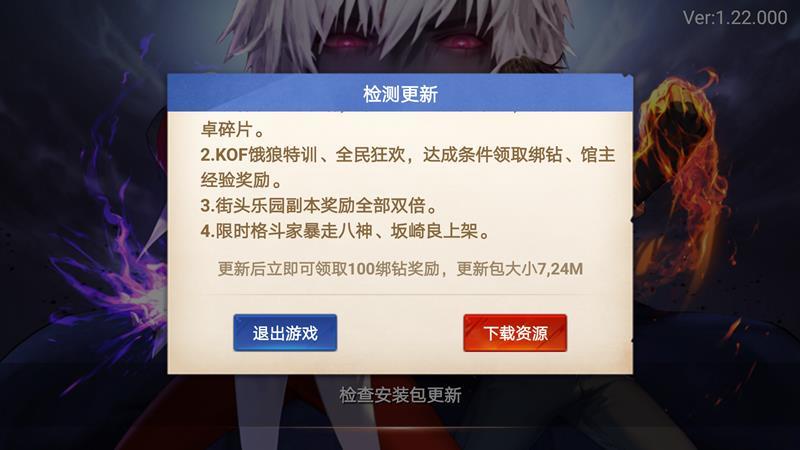 the-king-of-fighters-destiny-tutorial-baixar-5 The King of Fighters Destiny é lançado na China (jogável no Brasil)