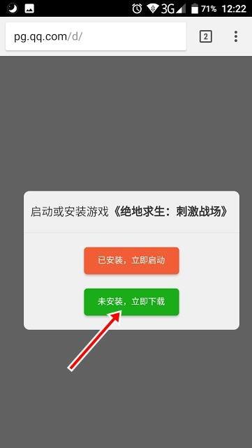 como-baixar-apk-pubg-mobile-android-2 Como baixar PUBG Mobile (Lightspeed) do site OFICIAL (APK atualizado)
