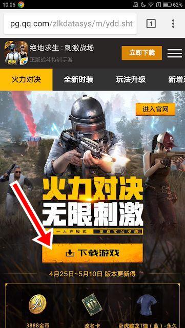 pubg-mobile-atualizacao-chines PUBG Mobile: saiba tudo sobre a versão 0.6.1 (LightSpeed)