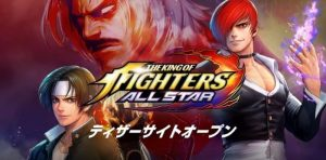 The-King-of-Fighters-All-Star-300x148 The-King-of-Fighters-All-Star