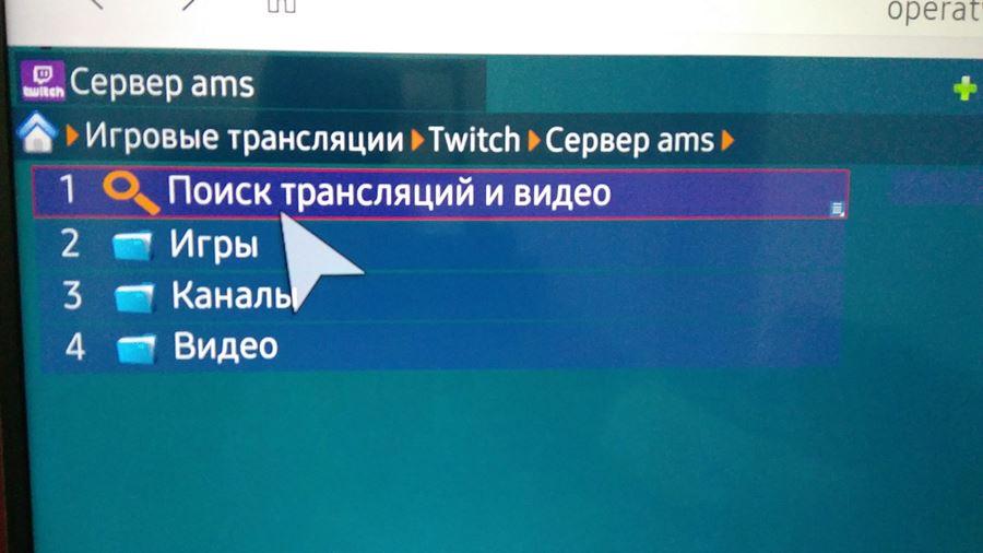 como-assistir-twitch-em-qualquer-smart-tv-11 Como Assistir a Twitch em Qualquer Smart TV (Samsung, LG e outras)