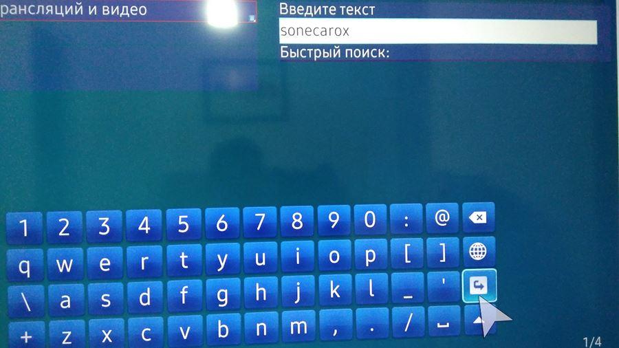 como-assistir-twitch-em-qualquer-smart-tv-13 Como Assistir a Twitch em Qualquer Smart TV (Samsung, LG e outras)