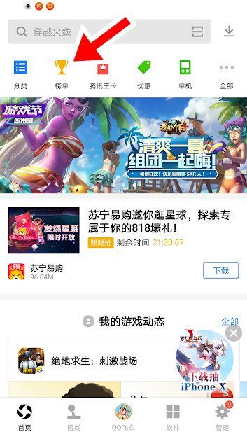 como-baixar-jogos-aplicativo-tencent-1 MyApp: aplicativo oficial para baixar jogos da Tencent Games