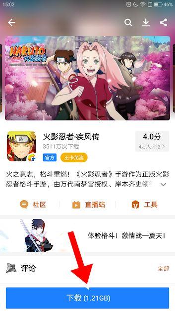 como-baixar-jogos-aplicativo-tencent MyApp: aplicativo oficial para baixar jogos da Tencent Games