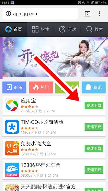 site-myapp-tencent MyApp: aplicativo oficial para baixar jogos da Tencent Games