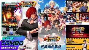 The-King-of-Fighters-GO-images-300x169 The-King-of-Fighters-GO-images
