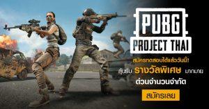 pubg-project-thai-300x157 pubg-project-thai
