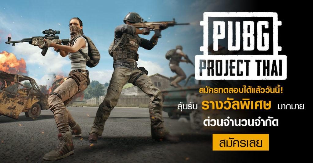 pubg-project-thai PUBG: Versão Leve para PC está em testes! Veja como se Cadastrar!