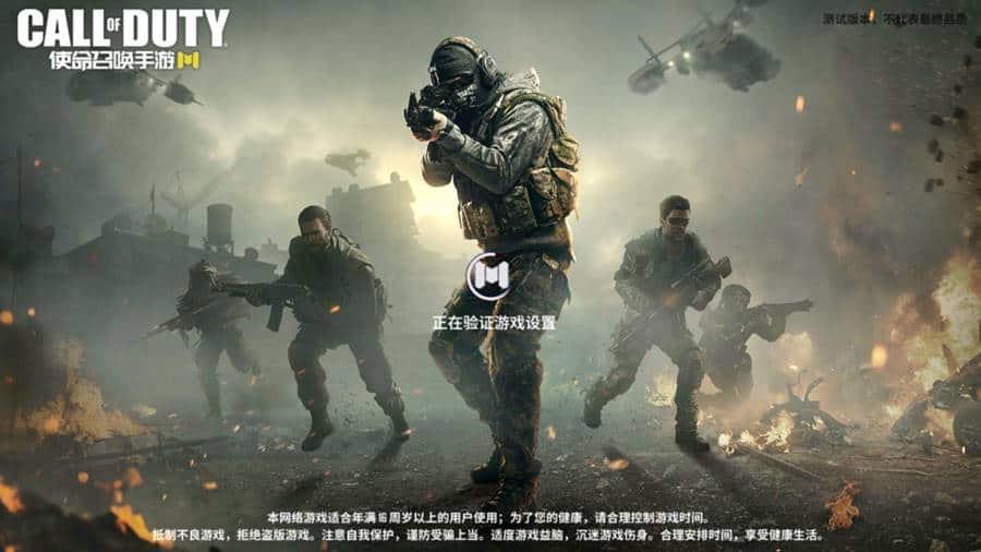 call-of-duty-mobile-chines-apk APK de Call of Duty Mobile vaza na Internet (de novo)