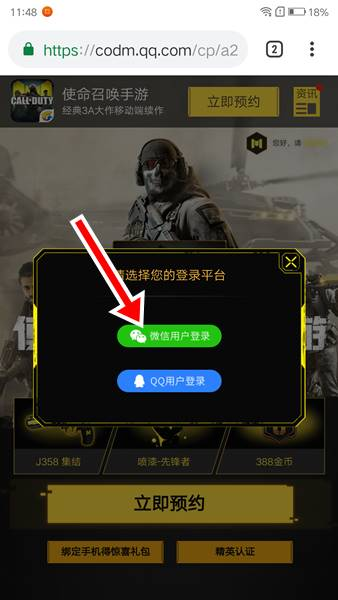 pre-registro-call-of-duty-mobile-chines-2 Como fazer pré-registro no Call of Duty Mobile (chinês)