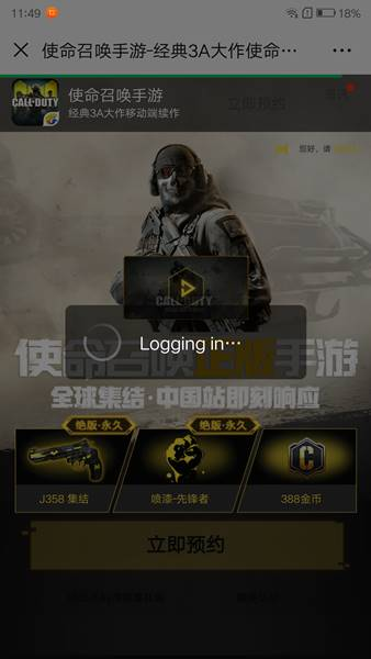 pre-registro-call-of-duty-mobile-chines-3 Como fazer pré-registro no Call of Duty Mobile (chinês)
