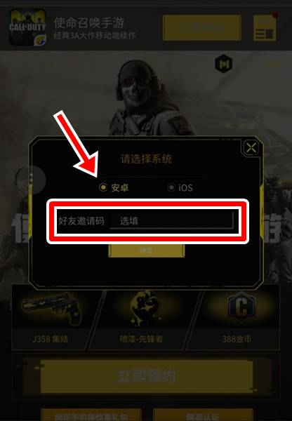 pre-registro-call-of-duty-mobile-chines-4 Como fazer pré-registro no Call of Duty Mobile (chinês)
