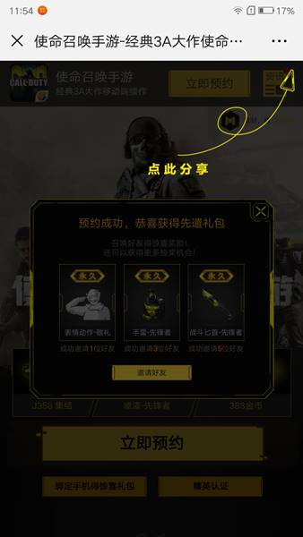pre-registro-call-of-duty-mobile-chines-5 Como fazer pré-registro no Call of Duty Mobile (chinês)