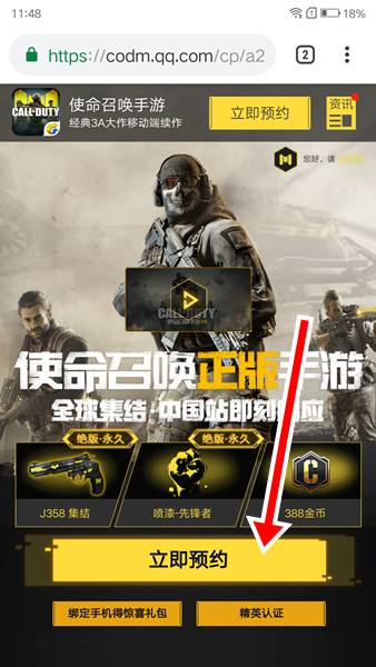 pre-registro-call-of-duty-mobile-chines Como fazer pré-registro no Call of Duty Mobile (chinês)
