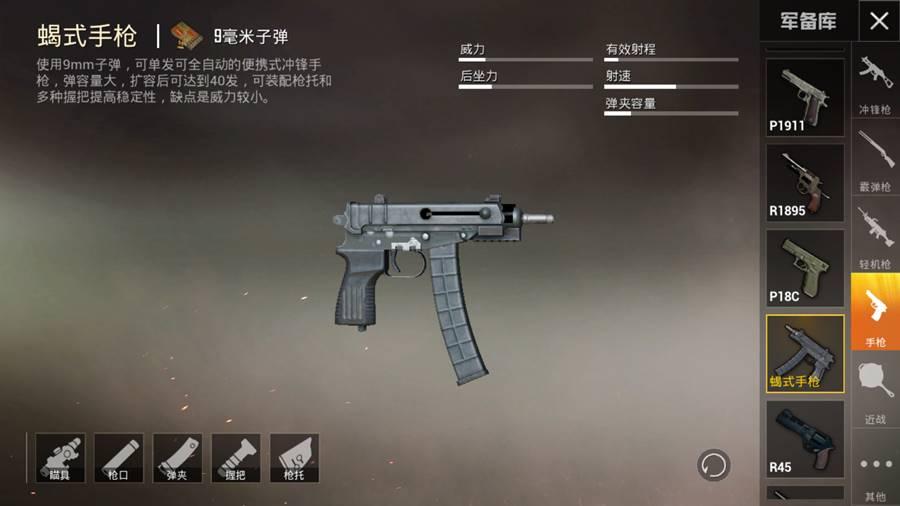 scorpion-9mm-pubg-mobile PUBG Mobile vs Game for Peace: as diferenças entre os dois jogos