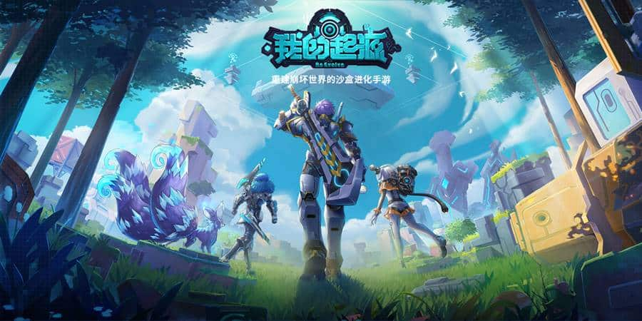 ReEvolve-android-ios ReEvolve: Jogo da Tencent e Perfect World chega dia 21 de agosto